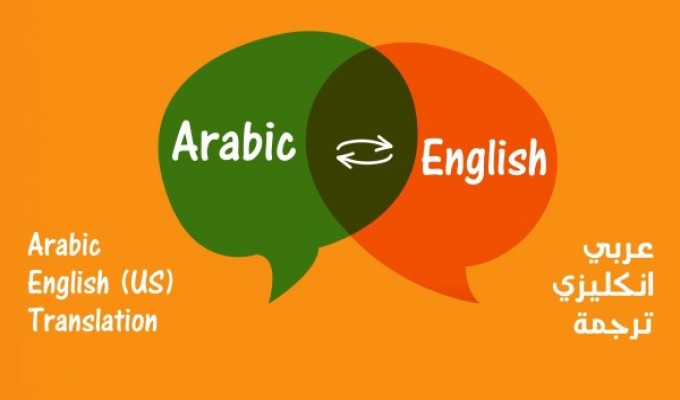 The Necessity To Translate English To Arabic Language